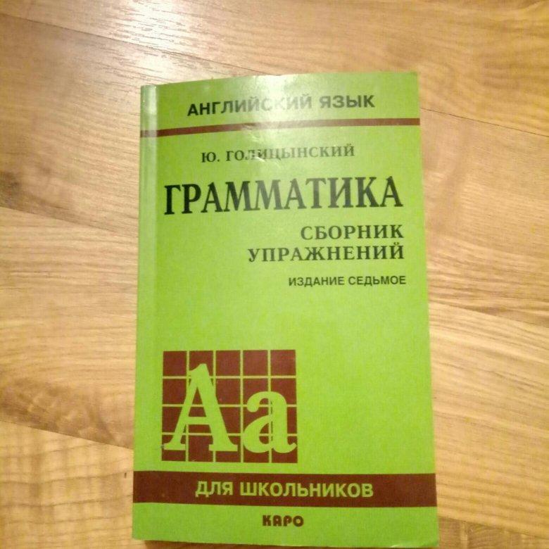 Решебник по английского голицынский грамматика