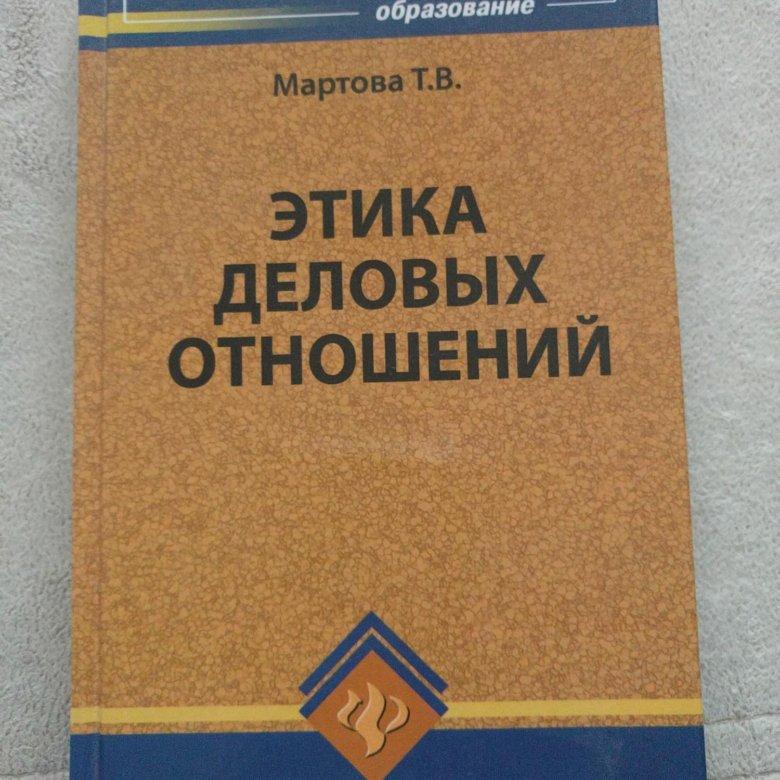 мартова т.в этика деловых отношений 2009