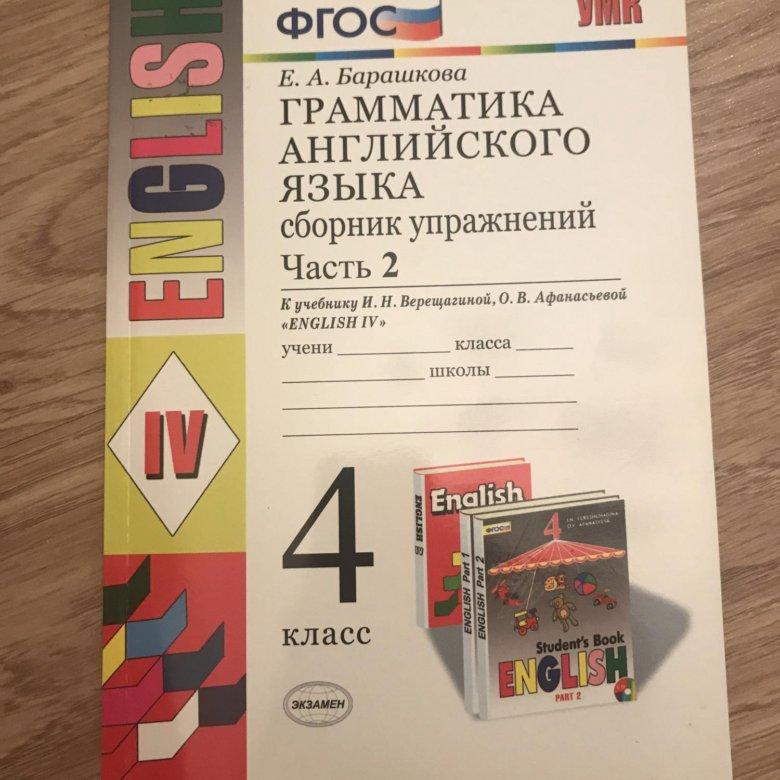 Барашкова 7 класс язык тесты гдз английский