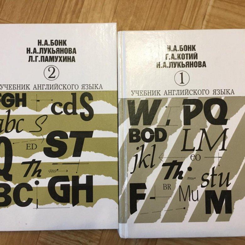 решебник для английского языка бонк котий лукьянова