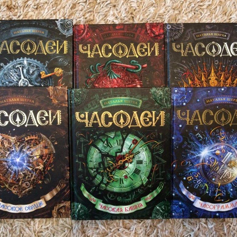 картинки всех книг часодеи теме
