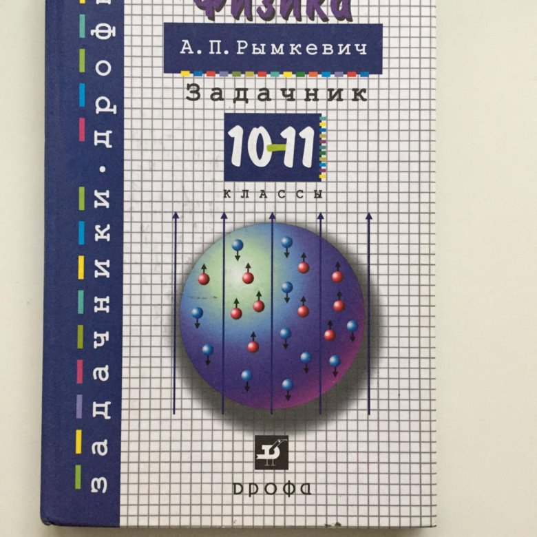по 10 учебник задачник физике класс рымкевич 11 онлайн