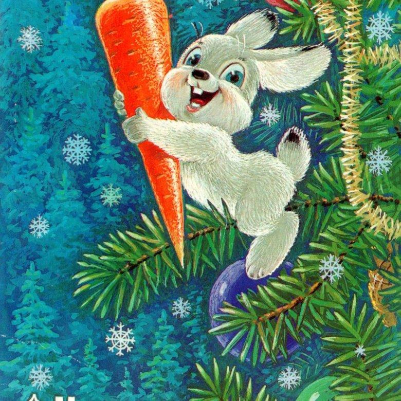 Новогодние открытки заяц, удалить картинки