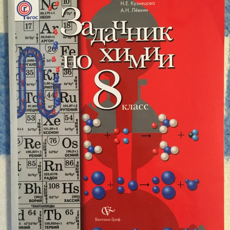 Класс 8 задачнику кузнецова-левкин