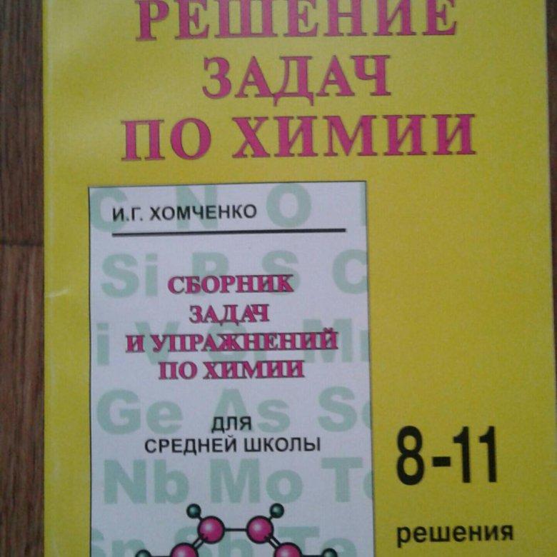 9 скачать хомченко класс химии по задачник