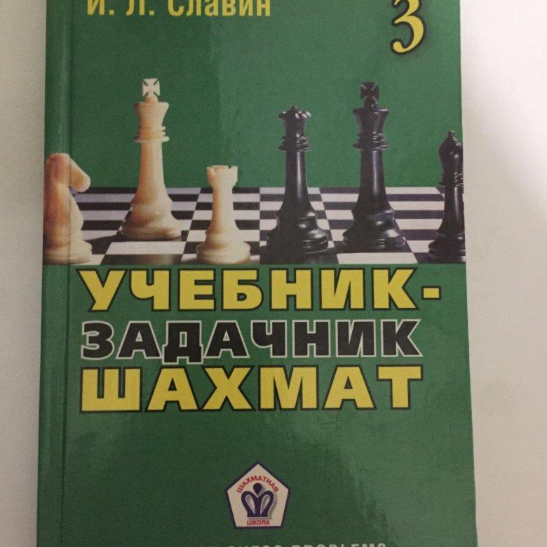Славин учебник задачник шахмат читать