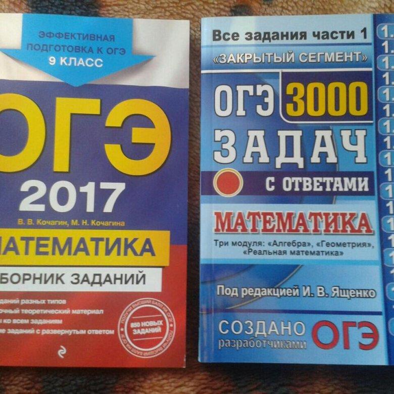 задачник и рекомендаций заданий огэ методических скачать математика сборник