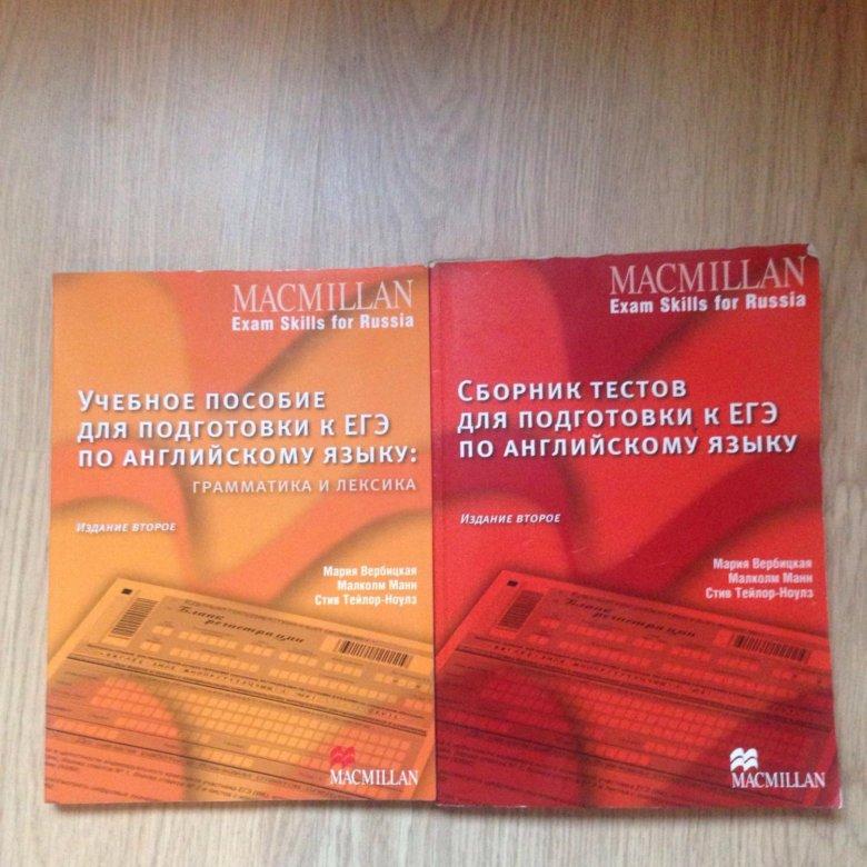 Решебник По Macmillan Exam Skills For Russia Второе Издание