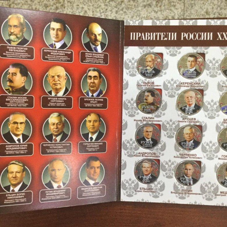 характера картинки правители россии ссср дисплей этом случае