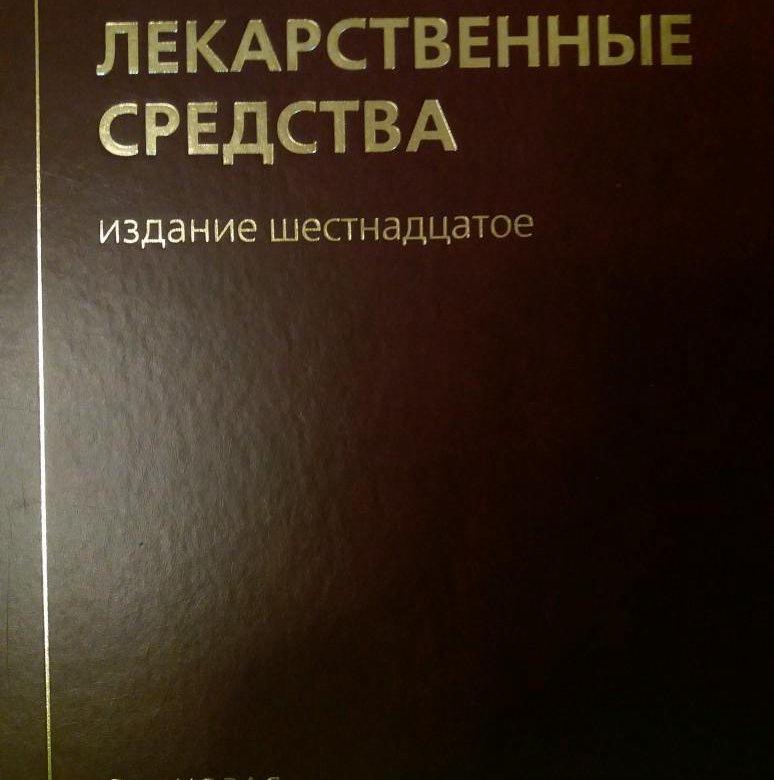 МАШКОВСКИЙ ЛЕКАРСТВЕННЫЕ СРЕДСТВА 16-ИЗДАНИЕ СКАЧАТЬ БЕСПЛАТНО