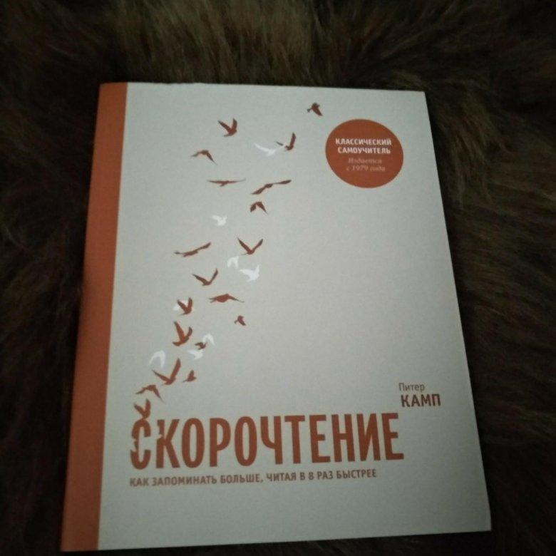 ПИТЕР КАМП СКОРОЧТЕНТЕ СКАЧАТЬ БЕСПЛАТНО
