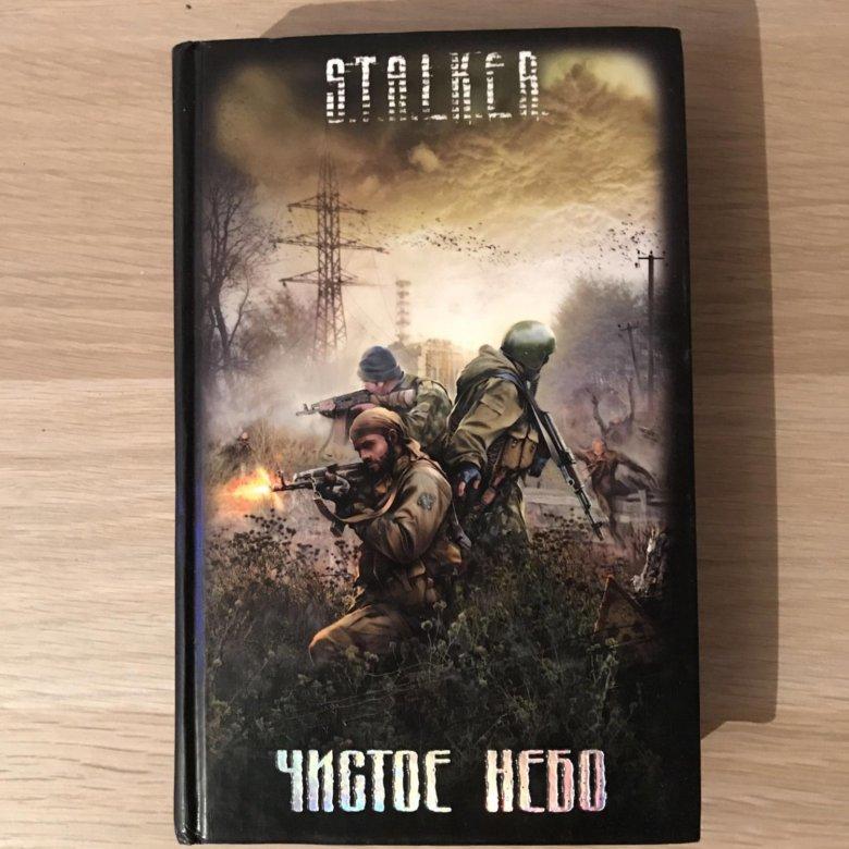 Сталкер картинка всех книг