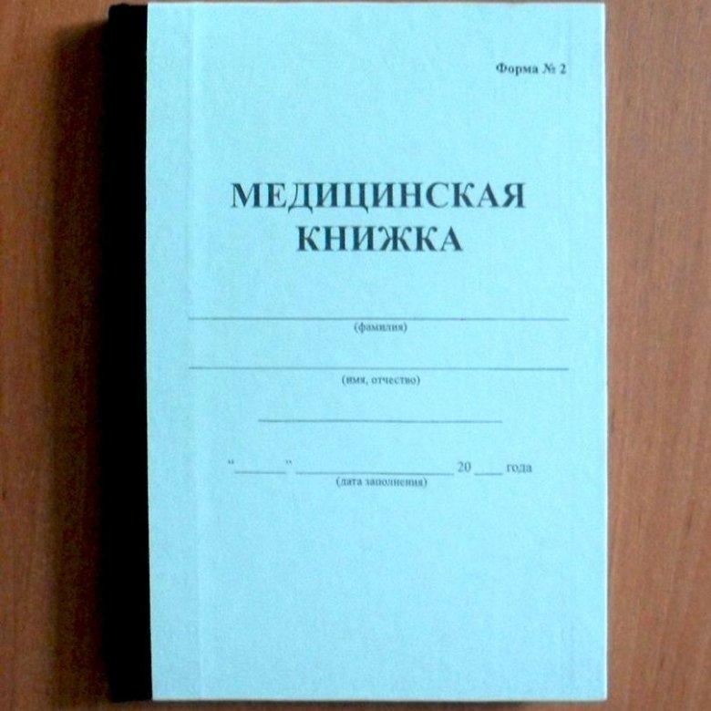 Медицинская книжка бланк уфа отметка в военкомате при временной регистрации