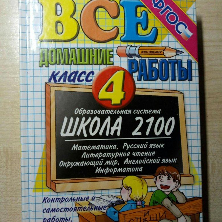россии школа класса для решебники купить 4