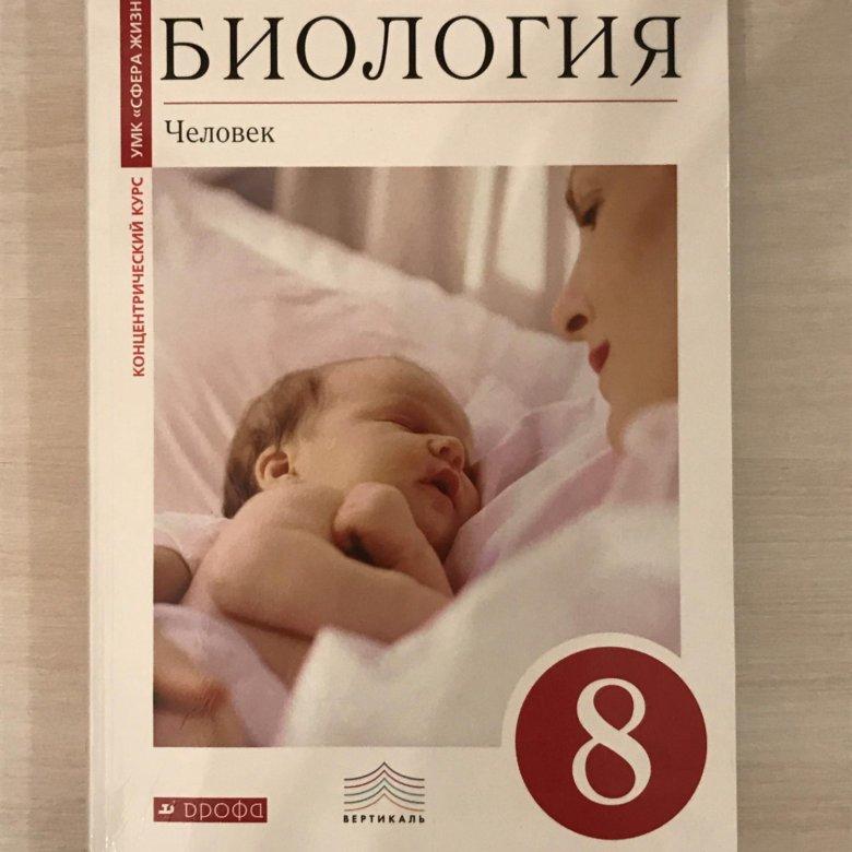 Класс решебник 8 биология сонин сапин
