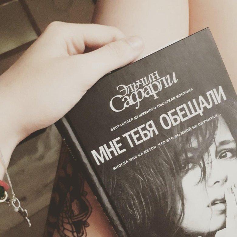 Картинка книги мне тебя обещали