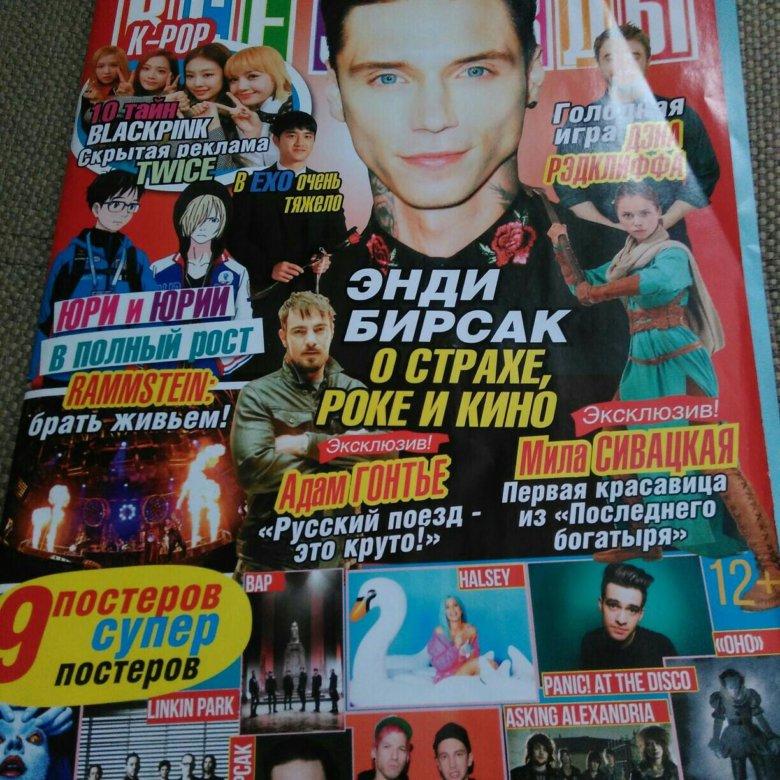 журнал про звезд с постерами звезд отобрали