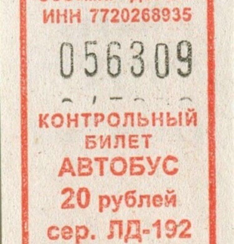 Контрольные билеты автобус троллейбус трамвай купить в Туле  Контрольные билеты автобус троллейбус трамвай купить в Туле цена 1 руб дата размещения 16 12 2017 Коллекционирование