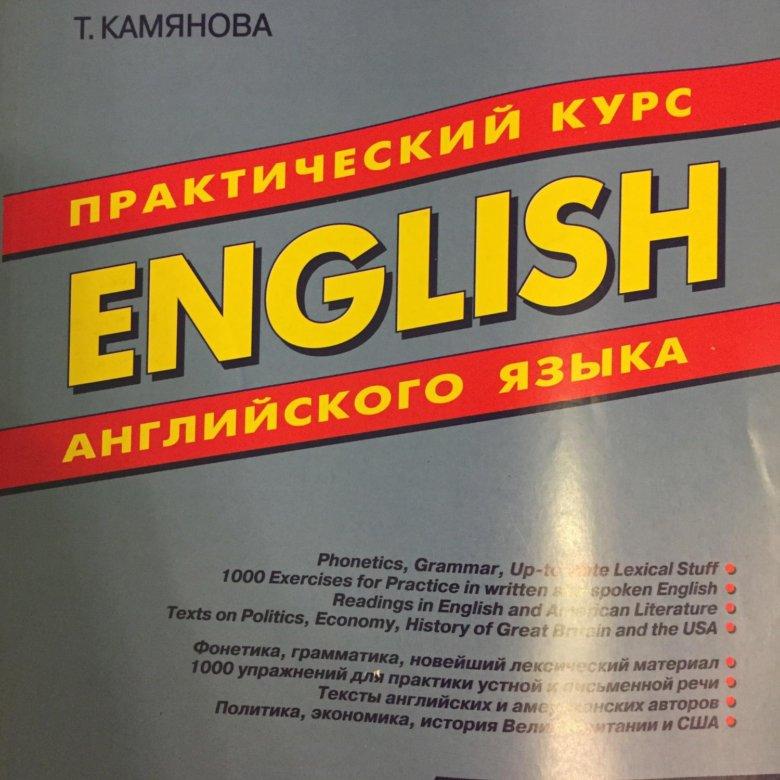 решебник онлайн практический курс английского языка камянова т