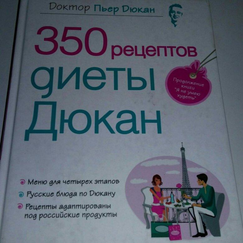 350 РЕЦЕПТОВ ДИЕТЫ ДЮКАН СКАЧАТЬ БЕСПЛАТНО