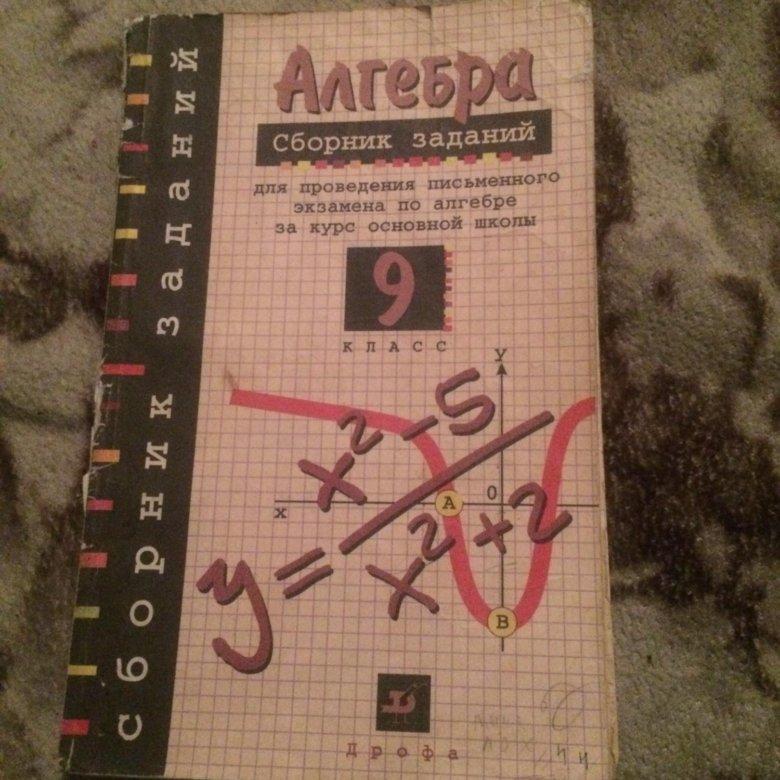 решебник алгебре сборник 7 класс