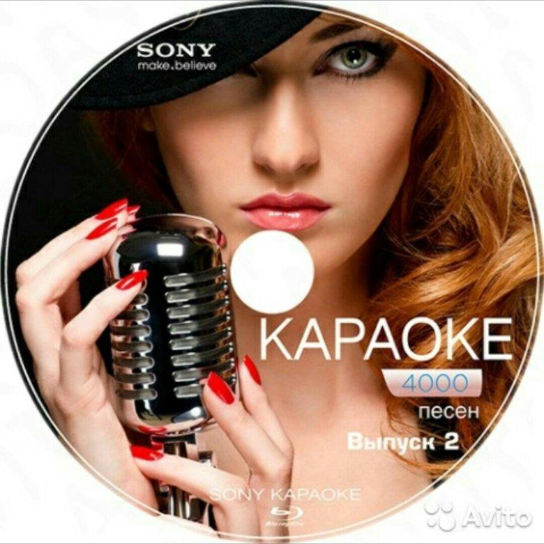 каталог песен караоке 4000 песен позаботились, чтобы любой