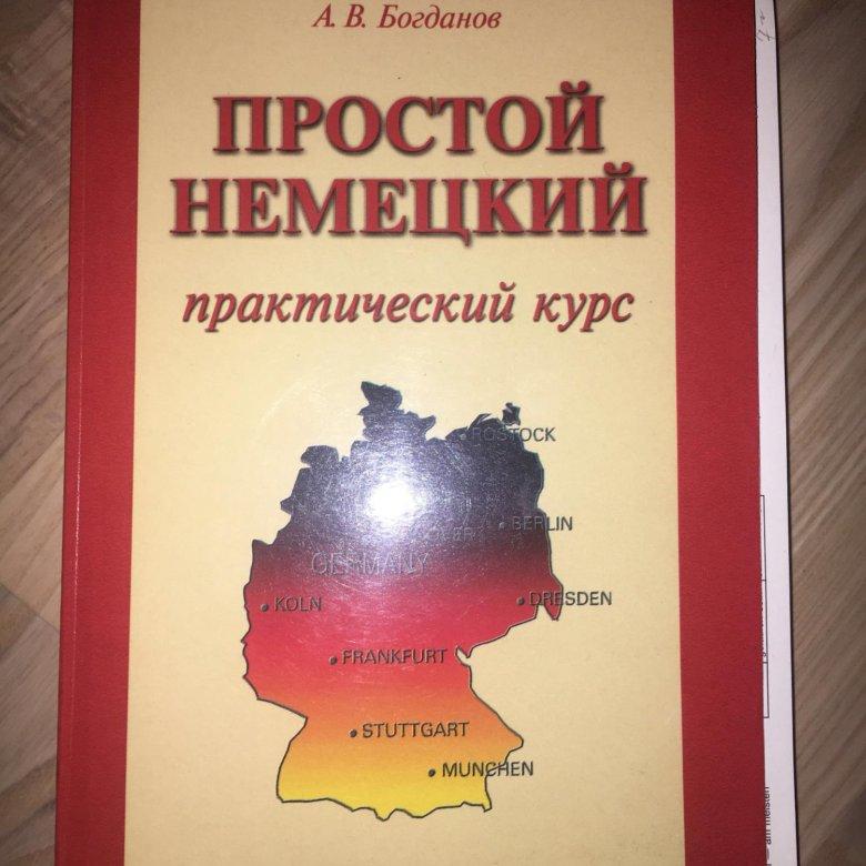 Богданов практический курс немецкого языка решебник
