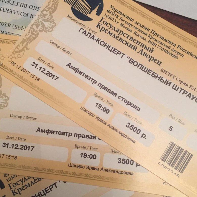 Частные объявления билеты на выставки в москве государственные закупки, работы и услуги в мун.образованиях