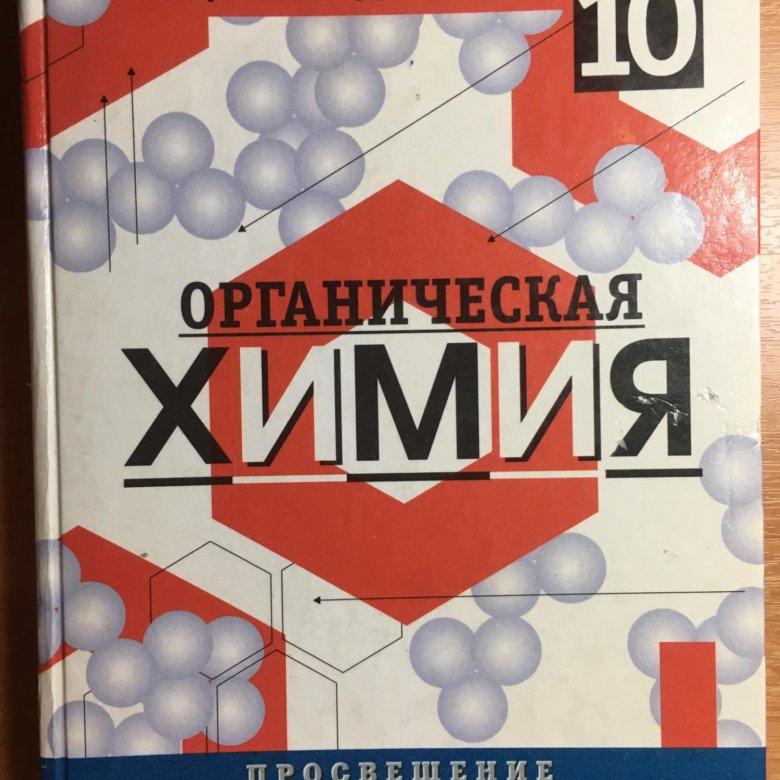 Гдз Габриелян Остроумов Карцова 10 Класс Профильный Уровень 2007 Год
