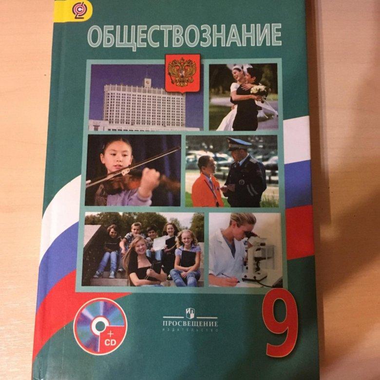 учебник за класс решебник обществознанию по 9