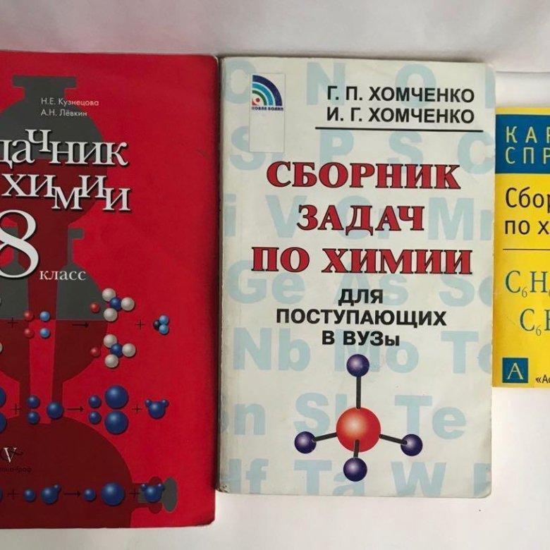 купить задачники по химии