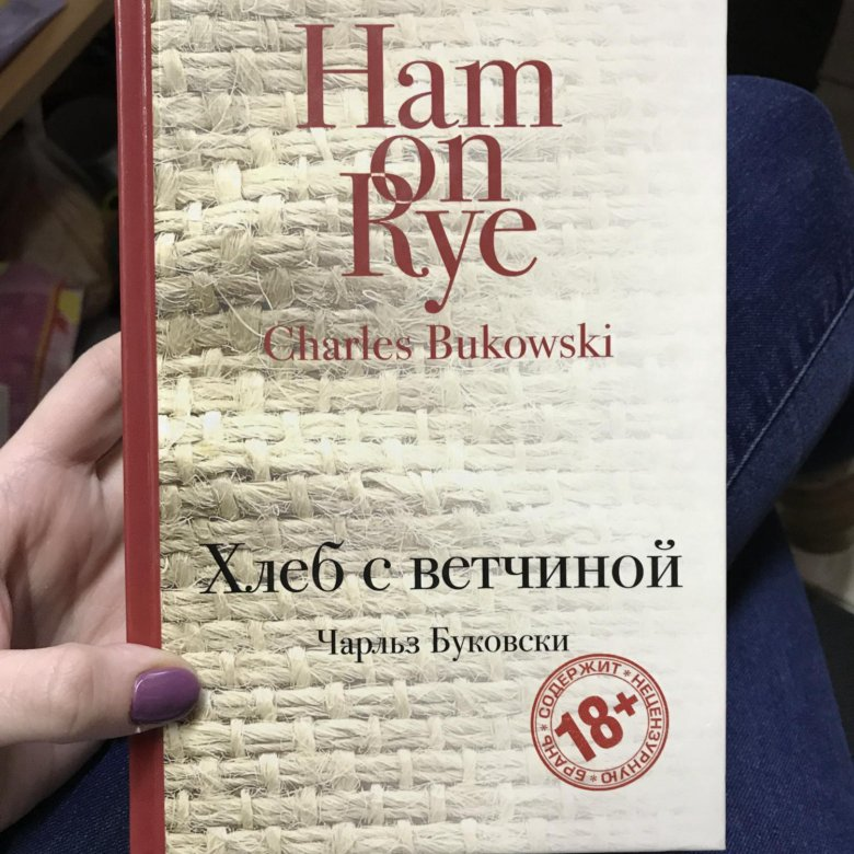 Другие книги автора фактотум чарльз буковски скачать.