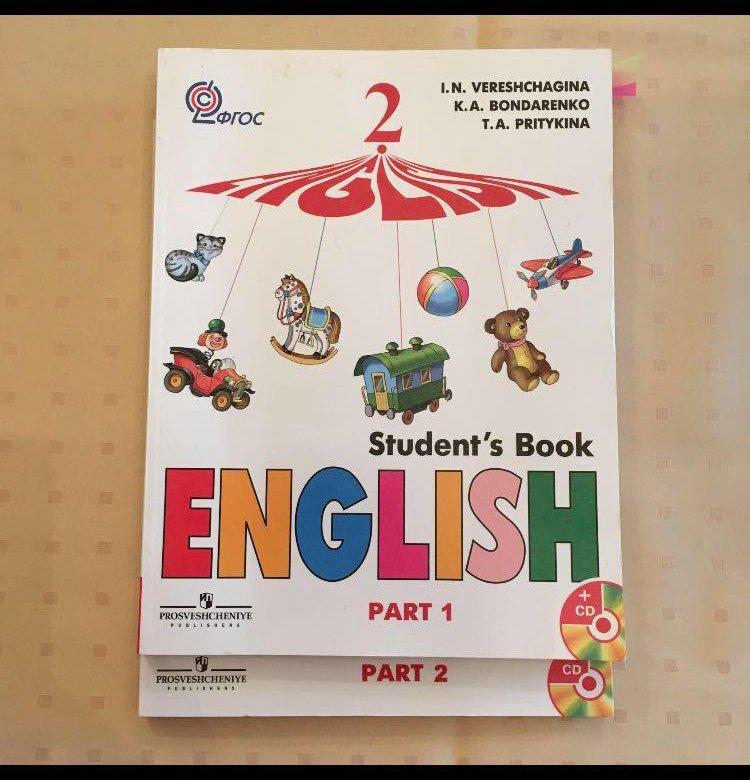 учебник верещагина 2 класс для углубленки