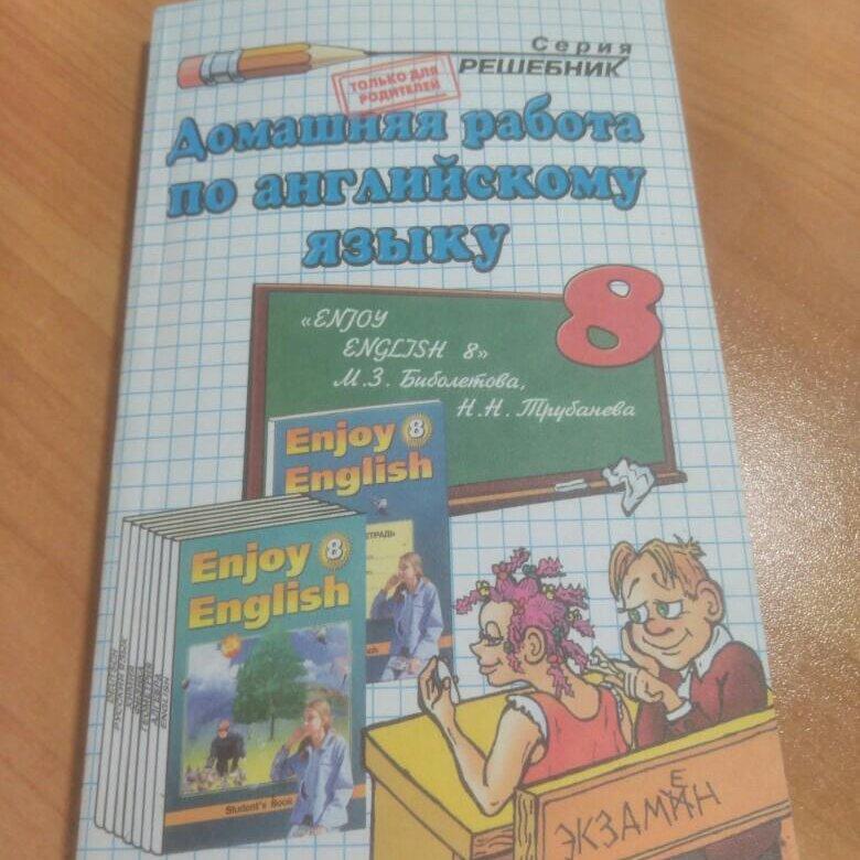Решебник для 8 класса