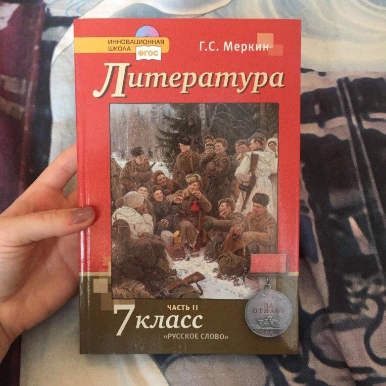 учебнику литературе класс гдз 7 2 меркина к часть по