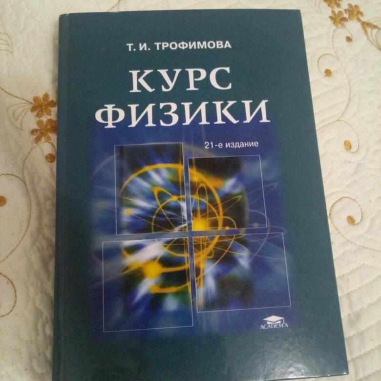 Трофимова Физика Для Вузов Решебник