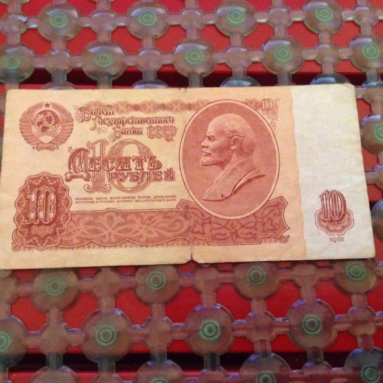 Фотографии советских бумажных денег