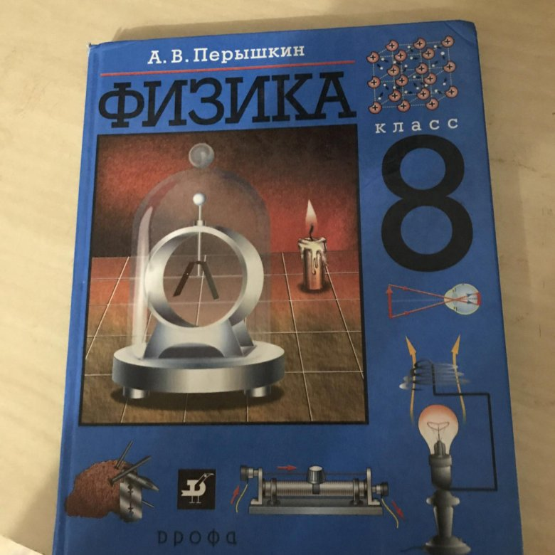 класс синий учебник 9 физика перышкин задачник
