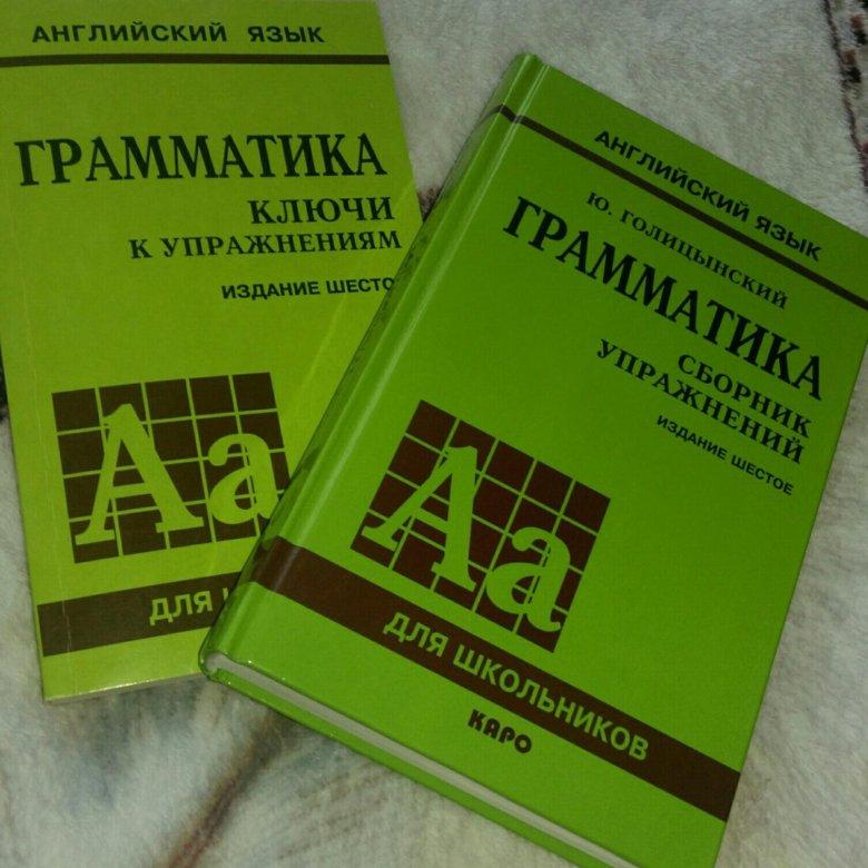 7 издание голицынский сборник упражнений гдз