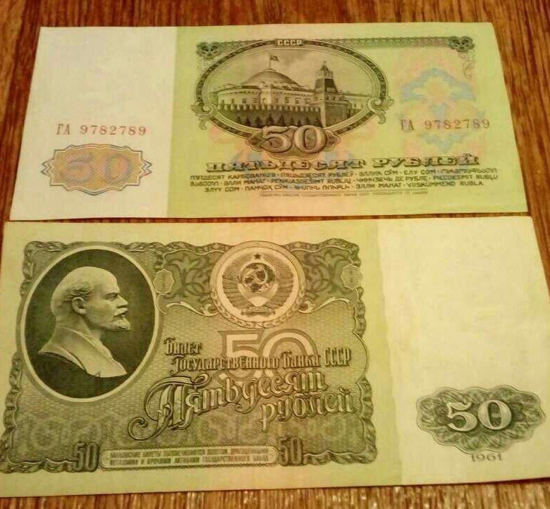 пятьдесят рублей купюра ссср процесс разрушения