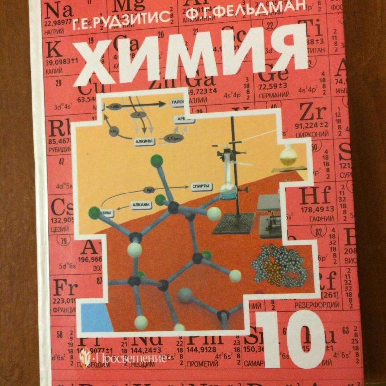 решебник по книге г.е рудзитиса ф.г.фельдман 10 классов 1997