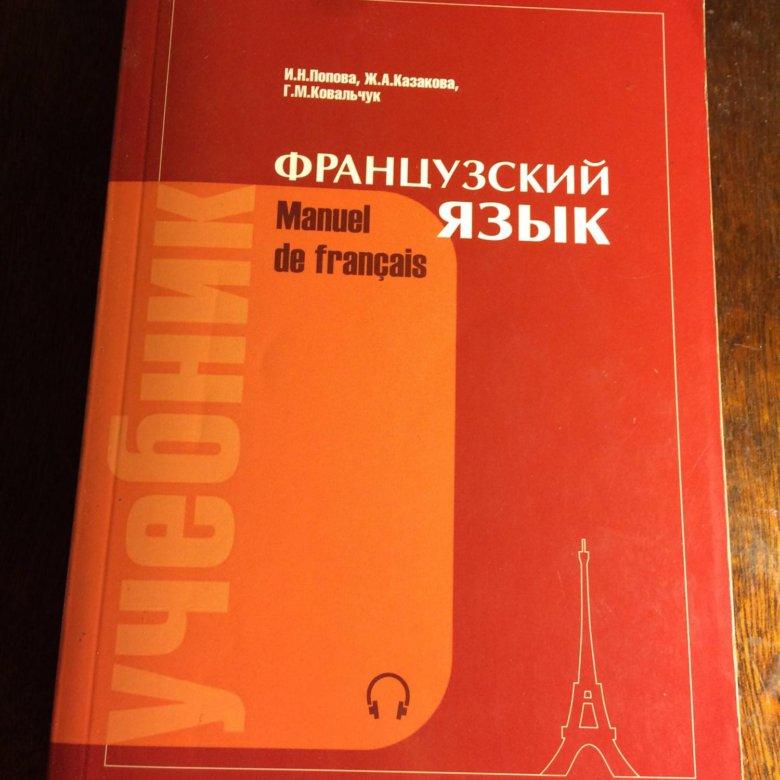 Учебника по французкому recontres решебник