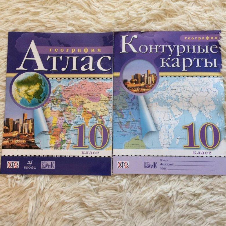Гдз по географии атлас с комплектом контурных карт 10 класс