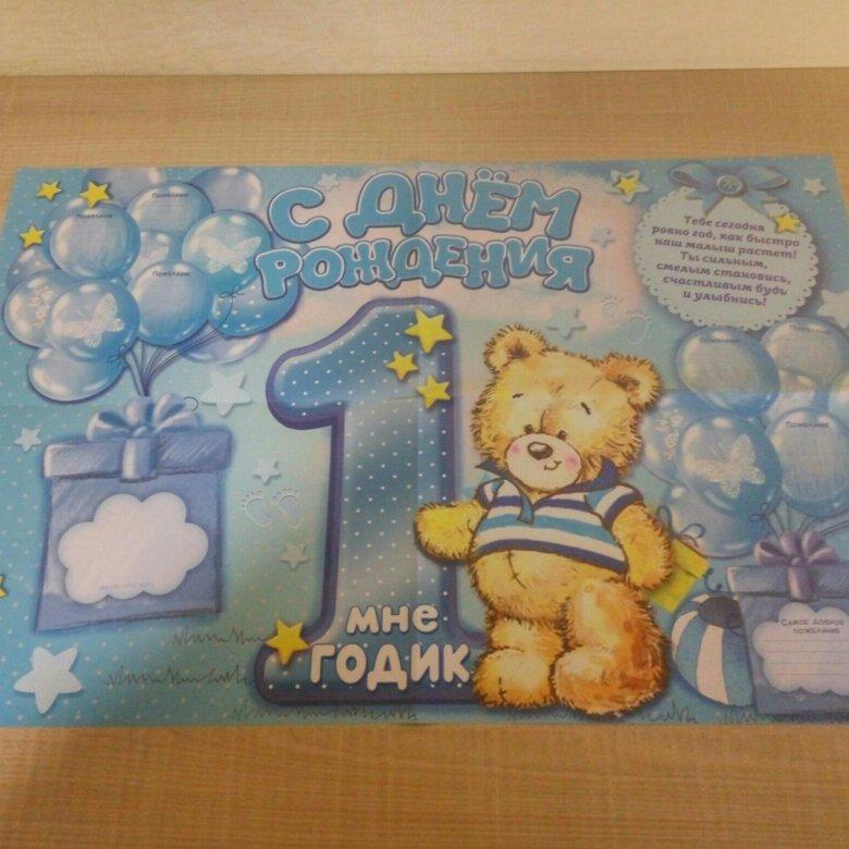 институт открытки 1 годик плакат было одного первого