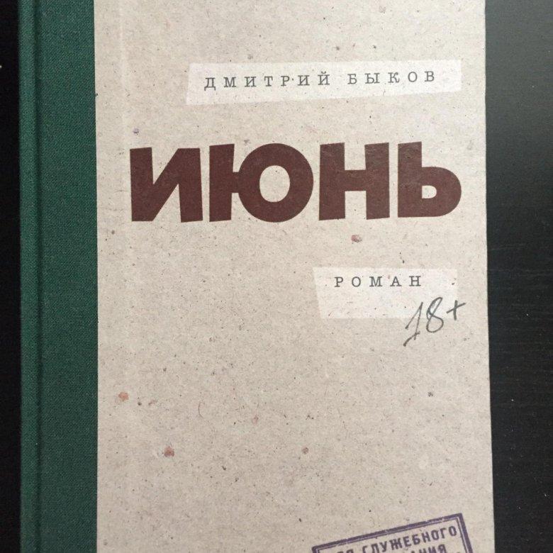 Дмитрий быков июнь фото страниц
