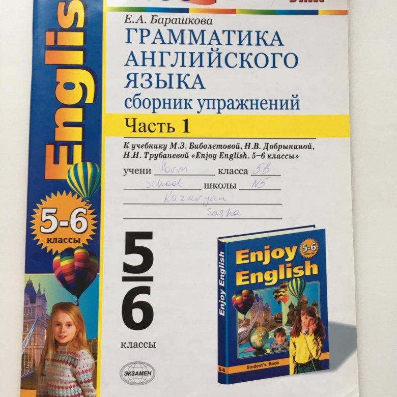 гдз фгос грамматика английского языка 5 6 класс часть 2