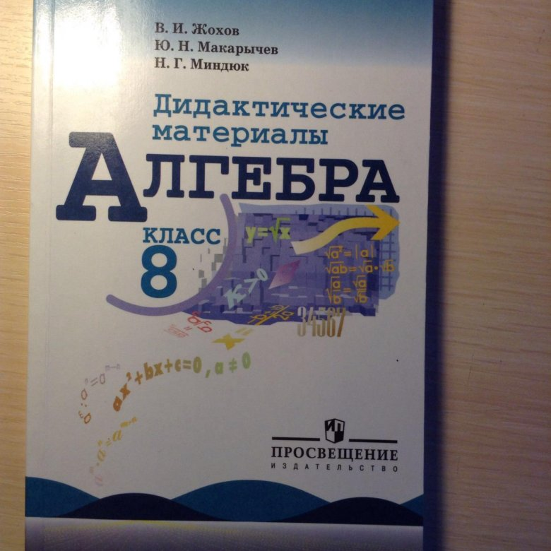 Гдз дидактический материал по алгебре 8 класс 1991