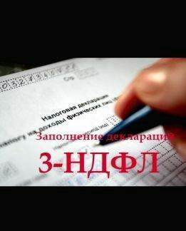 Помощь в заполнении декларации 3 ндфл в челябинске регистрация ип по доверенности нотариус