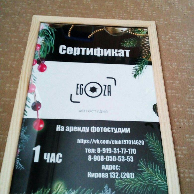 интернет сертификат на аренду фотостудии для фотографа многих людей