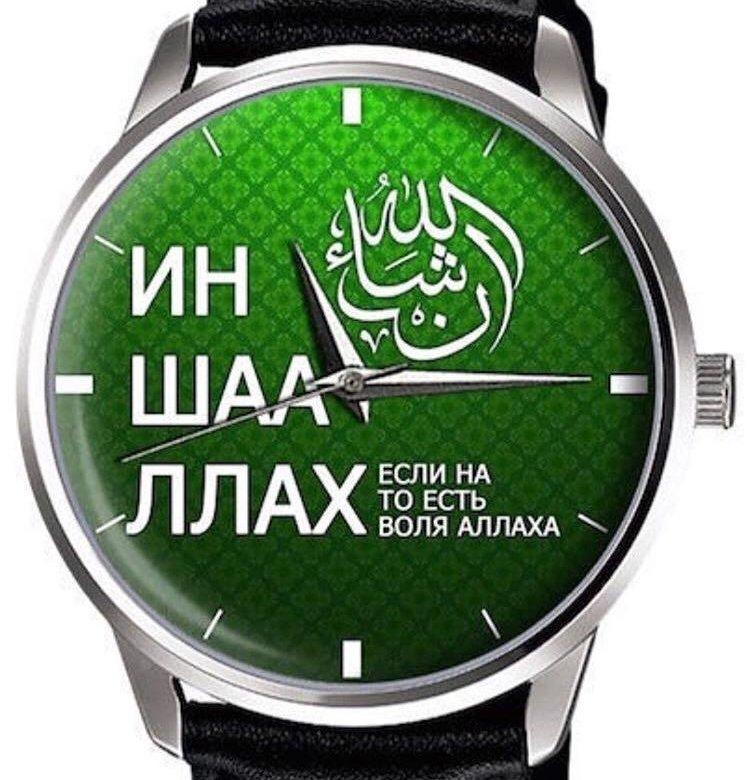 них картинка с надписью на все воля аллаха быть, стрелки ресницы